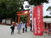 5/27上賀茂に出店しました。6~8月は手作り市をお休みします。